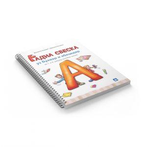 Skolebøker for den Serbiske skolen i Gjesdal